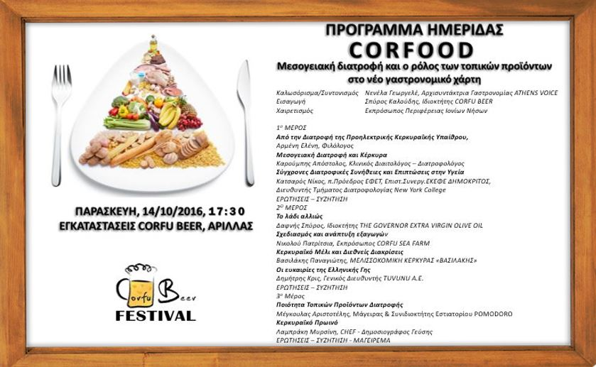 CORFOOD workshop 2016 - Corfu Beer Festival 2016