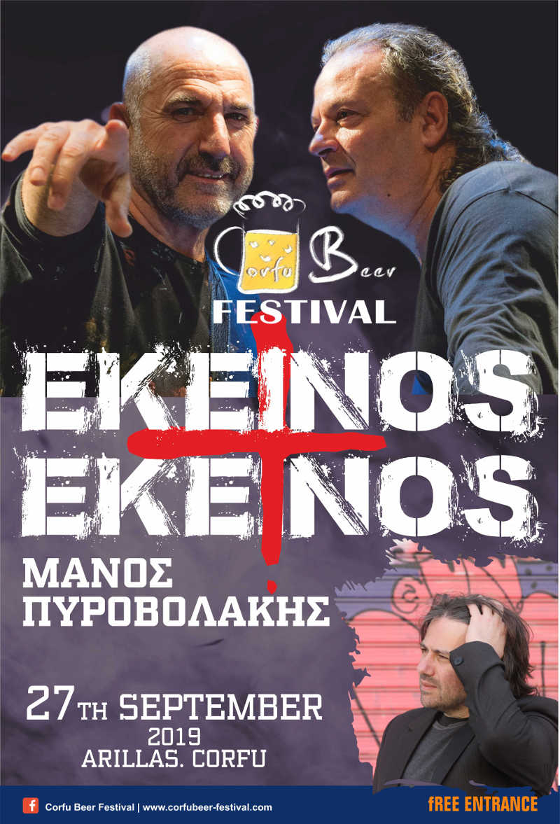Εκείνος + Εκείνος - Corfu Beer Festival 2019