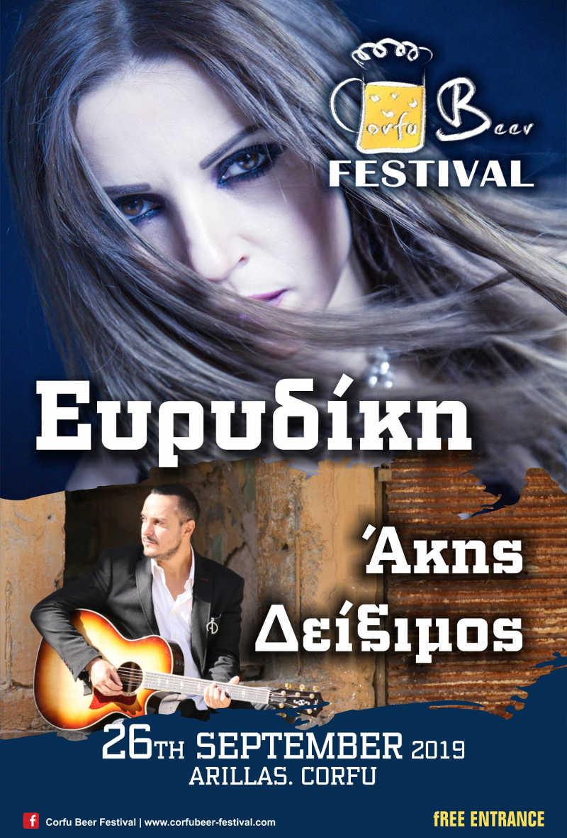 Ευρυδίκη και Άκης Δείξιμος - Corfu Beer Festival 2019