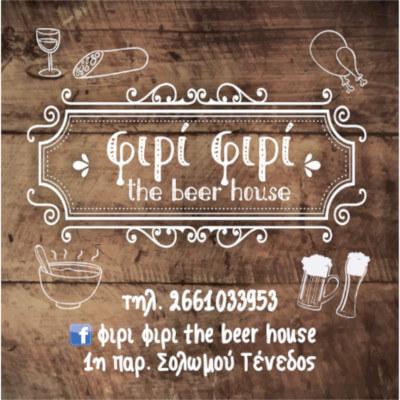Φιρί Φιρί The Beer House - Corfu Beer Festival 2017
