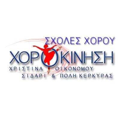 """Σχολή Χορού """"Xοροκίνηση"""" Κέρκυρα - Corfu Beer Festival 2016"""