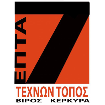 Corfu Beer Festival - Sponsored by 7 Τεχνών Τόπος