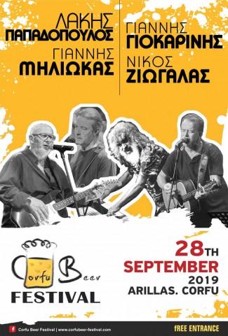 Λακης Παπαδόπουλος - Γιάννης Μηλιώκας - Γιάννης Γιοκαρίνης - Νίκος Ζιώγαλας - Corfu Beer Festival 2019