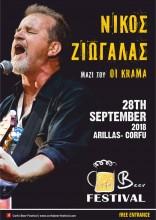 Nikos Ziogalas - Corfu Beer Festival
